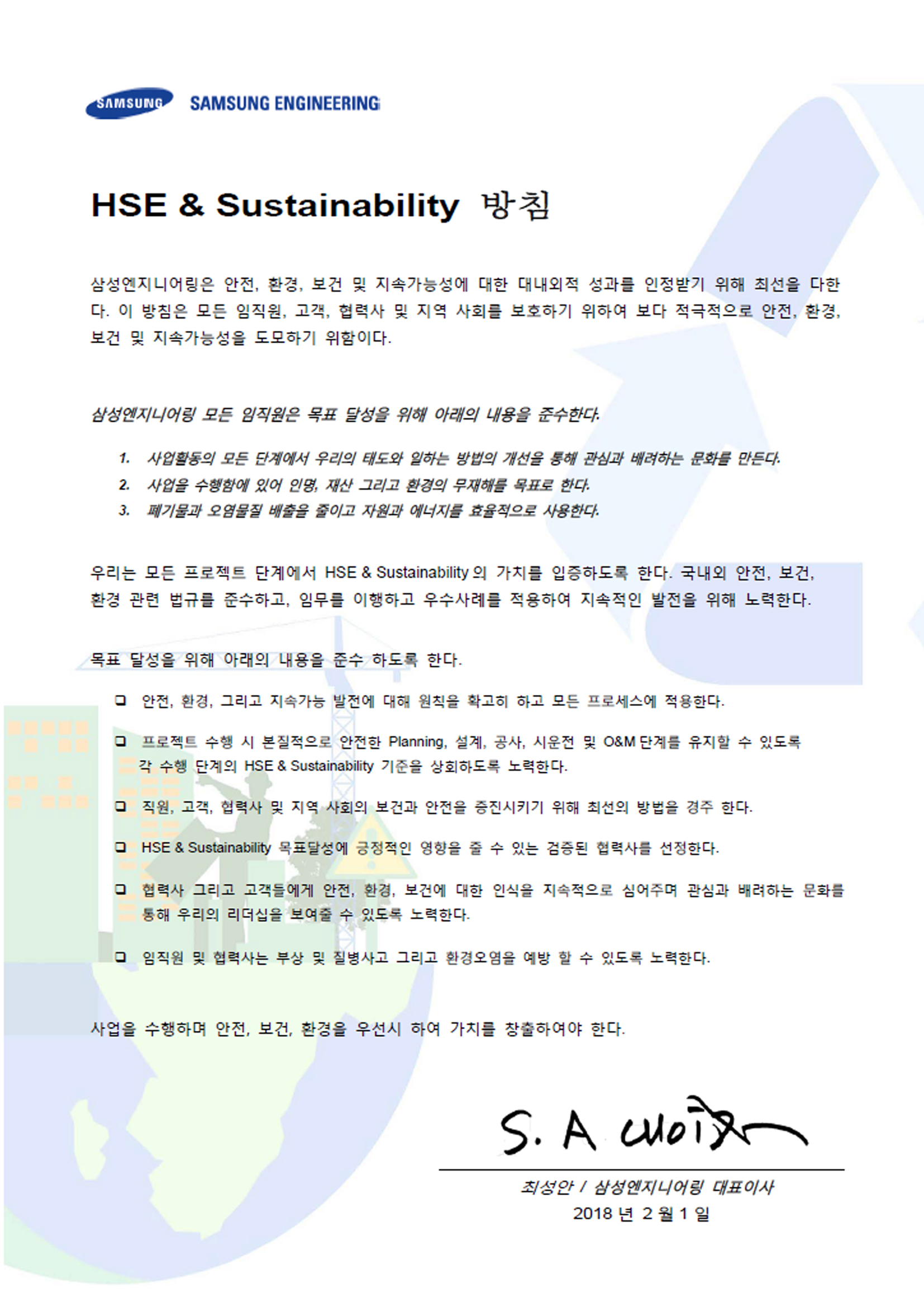 Hse Policy Kor