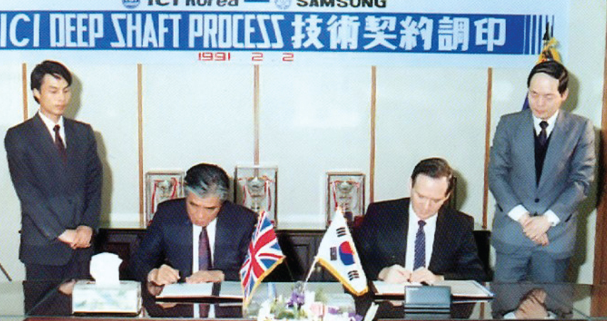 1991.02 Contract of introducing Deep Shaft Process System