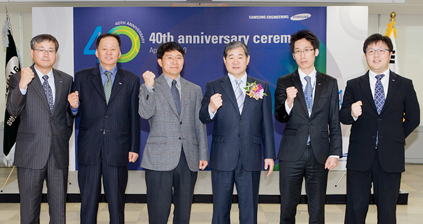 2010.04 40th anniversary of the founding of Samsung Engineering